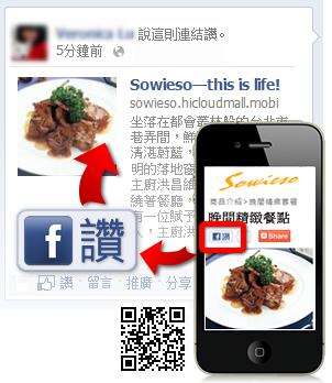 利用手機網站直接分享至FaceBook